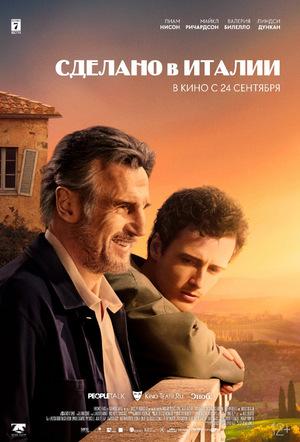 Фильм «Сделано в Италии» (2020)