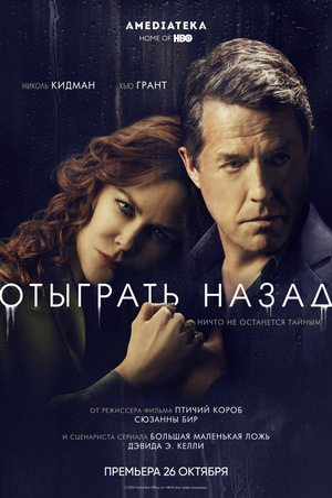 Сериал «Отыграть назад» (2020 – ...)