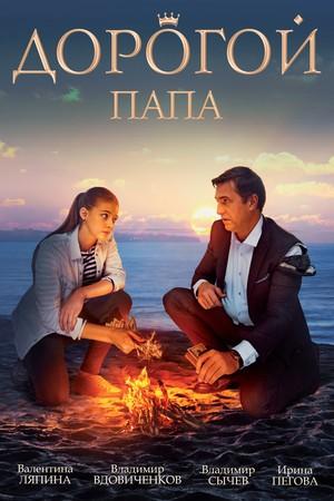 Фильм «Дорогой папа» (2019)