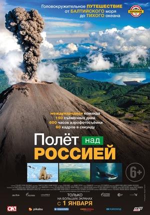 Фильм «Полет над Россией» (2019)