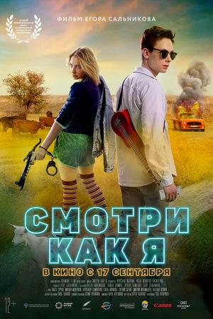 Фильм «Смотри как я» (2020)