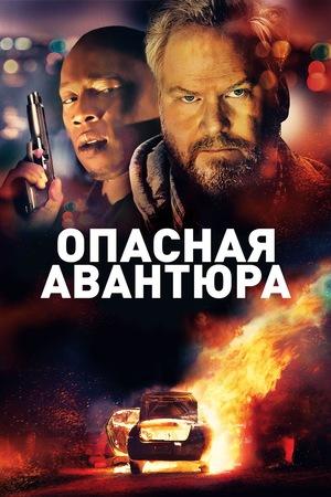 Фильм «Опасная авантюра» (2018)