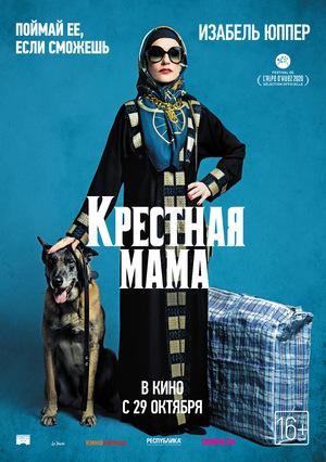 Фильм «Крестная мама» (2020)