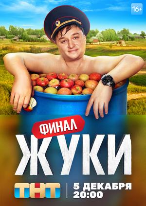 Сериал «Жуки» (2019 – ...)