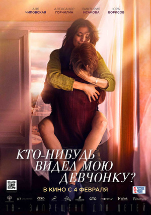 Фильм «Кто-нибудь видел мою девчонку?» (2021)