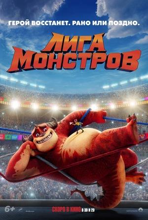 Мультфильм «Лига монстров» (2021)