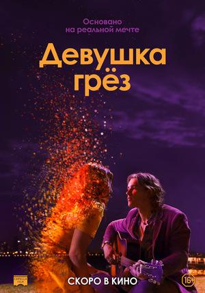 Фильм «Девушка грёз» (2020)