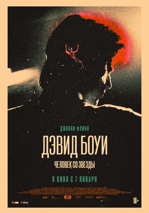 Фильм «Дэвид Боуи: Человек со звезды» (2020)