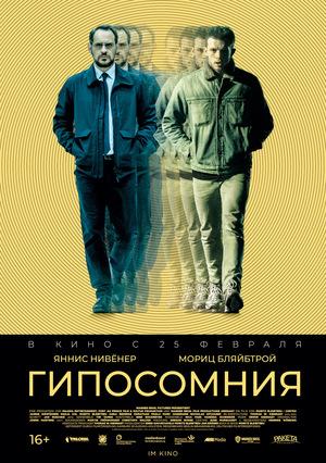Фильм «Гипосомния» (2020)