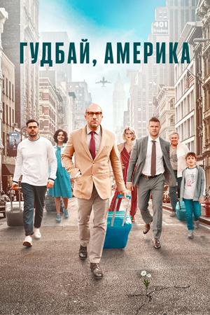 Фильм «Гудбай, Америка» (2020)