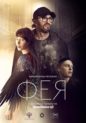 Фильм «Фея» (2019)