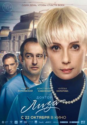 Фільм «Доктор Лиза» (2020)