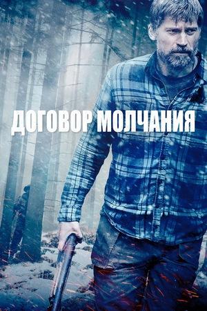 Фильм «Бесшумный» (2020)