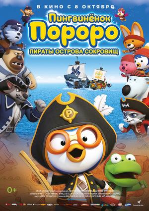 Мультфильм «Пингвинёнок Пороро: Пираты острова сокровищ» (2019)