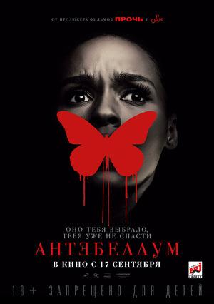 Фильм «Антебеллум» (2020)