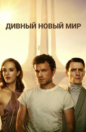 Сериал «Дивный новый мир» (2020)