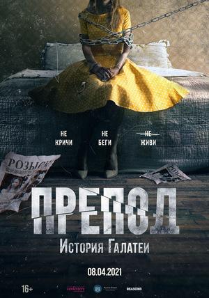 Фильм «Препод» (2021)
