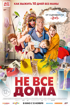 Фильм «Не все дома» (2019)