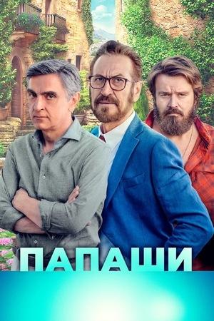 Фильм «Папаши» (2020)