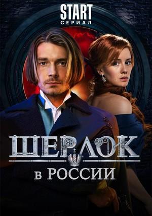 Сериал «Шерлок в России» (2020 – ...)
