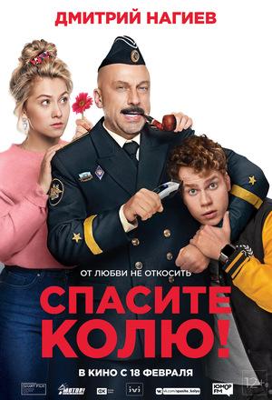 Фильм «Спасите Колю!» (2020)