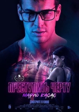 Фильм «Преступить черту» (2020)