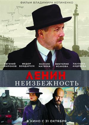 Ленин: Неизбежность