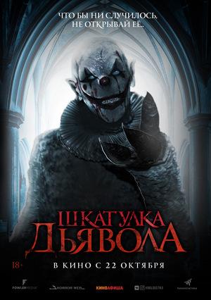 Фильм «Шкатулка Дьявола» (2019)