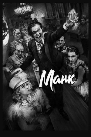 Фильм «Манк» (2020)
