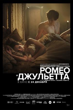 Фильм «Ромео и Джульетта» (2019)