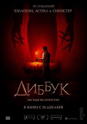 Фильм «Диббук» (2019)
