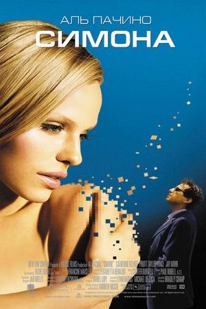 Фильм «Симона» (2002)