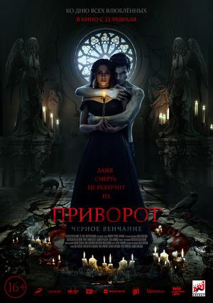Фильм «Приворот: Черное венчание» (2020)