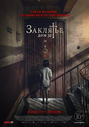 Фильм «Заклятье: Дом 32» (2020)