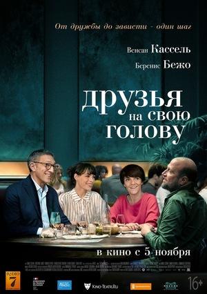 Фильм «Друзья на свою голову» (2020)