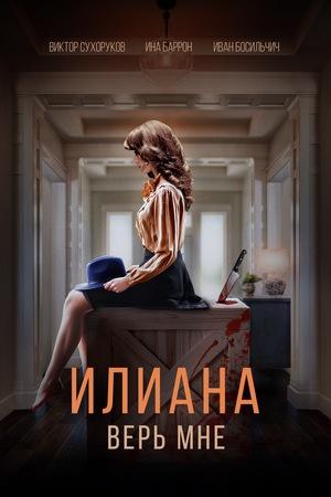 Фильм «Илиана: Верь мне» (2019)