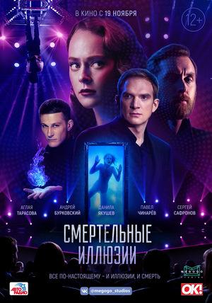 Фильм «Смертельные иллюзии» (2020)