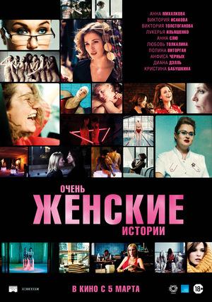 Фильм «Очень женские истории» (2020)