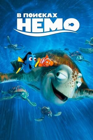 Мультфильм «В поисках Немо» (2003)