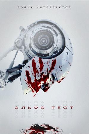 Фильм «Альфа-тест» (2020)