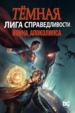 Мультфильм «Тёмная Лига справедливости: Война Апоколипса» (2020)