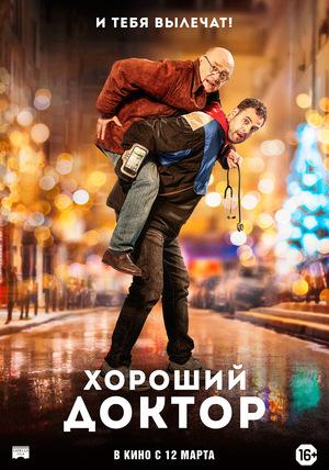Фильм «Хороший доктор» (2019)