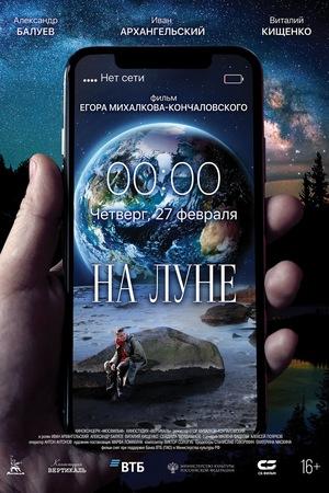 Фильм «На Луне» (2019)