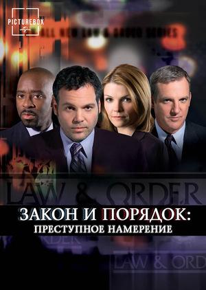 Сериал «Закон и порядок: Преступное намерение» (2001 – 2011)