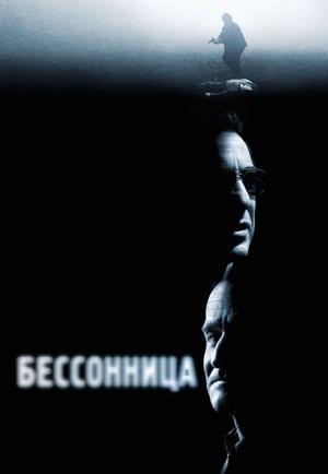 Фильм «Бессонница» (2002)
