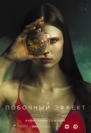 Фильм «Побочный эффект» (2020)