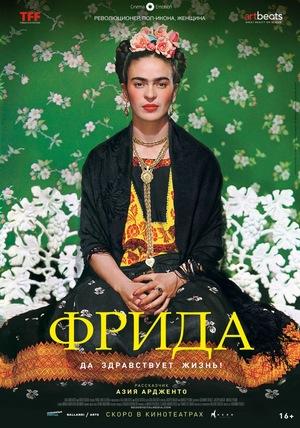 Фильм «Фрида - Да здравствует жизнь» (2019)
