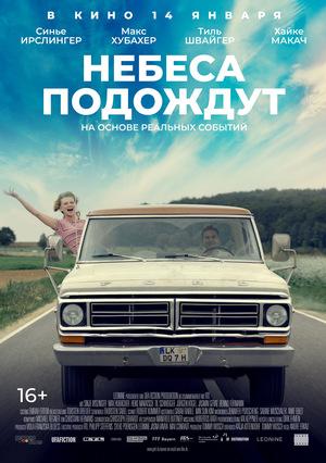 Фильм «Небеса подождут» (2020)