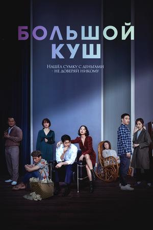 Фильм «Большой куш» (2020)