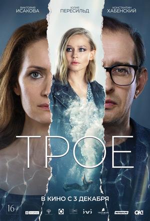 Фильм «Трое» (2020)